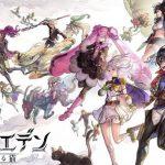 【アナザーエデン】ストーリー重視のソロ専用の本格RPG! メンバーの入れ替えやパーティ編成、ターンのシステム化など戦略性が熱いぞ!