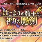 【アナザーエデン 時空を超える猫】がVer 2.3.0にアップデート! 「はじまりの騎士と祈りの魔剣」が新しく追加されるぞ!
