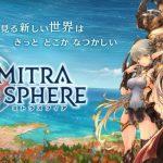 【ミトラスフィア -MITRASPHERE-】世界にたった1つだけのオリジナルキャラを作って、たくさんの人たちと友だちになりながら、最高の冒険に繰りだそう!