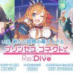 【プリンセスコネクト!Re:Dive】プリフェス厳選のリセマラで序盤を攻略【プリコネR】