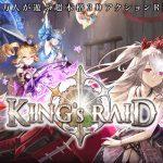 【King's Raid(キングスレイド)】好きなキャラを使える新感覚のスマホゲーム攻略