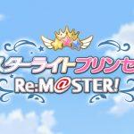 【プリコネR】新コラボイベント「スターライトプリンセス Re:MASTER!」が開催