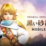 【黒い砂漠MOBILE】スマホで遊べるおすすめの本格MMORPG