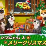 【パズにゃん】猫好きにおすすめのスマホで遊べる癒やし系の面白いパズルゲーム
