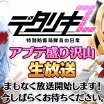 【デタリキZ】生放送アップデート情報まとめ