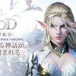 【AOD -龍神無双-】おすすめの名作MMORPGが日本でも事前登録開始!スマホアプリ世界最高峰を体験せよ!