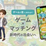 【恋庭】男性も無料で遊べる主婦に人気のマッチングアプリ【評価】