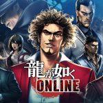 【龍が如くONLINE】伝説のヤクザゲームがスマホに登場。面白いのか、つまらないのか、口コミとレビューで評価